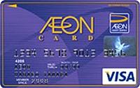 イオンカードを徹底解説 イオンでお得なスタンダードなクレジットカード
