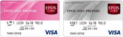 エポスVisaプリペイドカードへ移行がお手軽