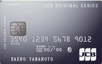 JCB一般カードは申込みから最短当日発行が可能で翌日自宅に届ける事も可能