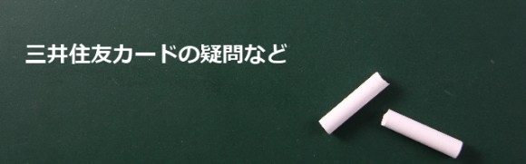 三井住友カードの疑問など