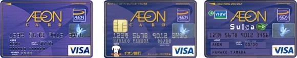 イオン銀行の主なクレジットカード