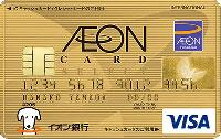 ゴールドカードを目指すならイオンカードを選択