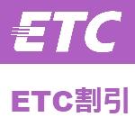 etc-waribiki