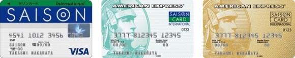 セゾンカード(クレディセゾン)系のクレジットカード