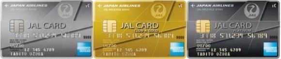 JALアメリカンエキスプレスカードのクラスによる違いを比較
