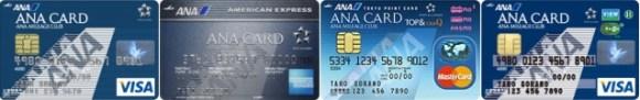 ANAカード 一般カード・ワイド ANA SKYコイン交換レート