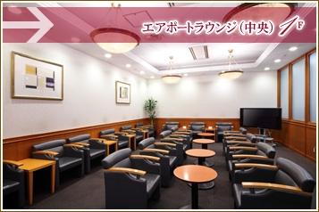 羽田空港のエアポートラウンジ(中央)について