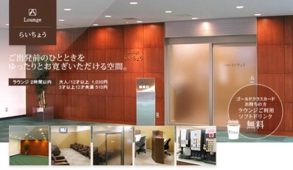 富山空港(富山ときとき空港)の空港ラウンジ「ラウンジらいちょう」(旅客ターミナルビル2階)