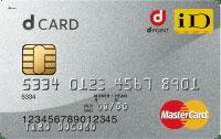 dカードはローソンで最大5%もお得になるクレジットカード