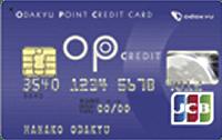 OPクレジット 小田急ポイントカードクレジットカード