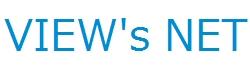 会員専用オンラインサービス「VIEW's NET」について
