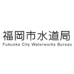 福岡市水道局 クレジットカード払い