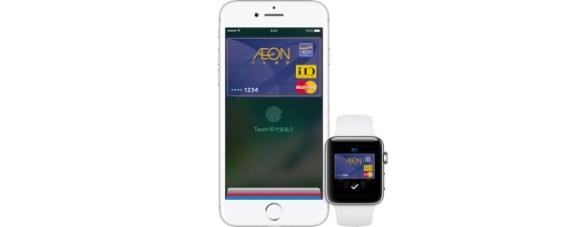 イオンカードでApple Pay(アップルペイ)を利用 設定や利用方法など詳しく