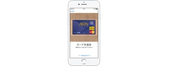 iPhoneのApple Pay(Wallet)にイオンカードを追加・設定方法