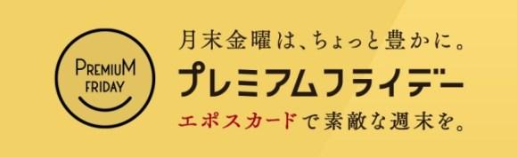 エポスカードのプレミアムフライデーキャンペーンは限定の特典がある【2017年2月24日】