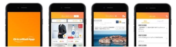 オリコモールアプリでスマートフォンからより便利に買物ができお得にオリコポイントを獲得
