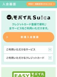 モバイルSuicaの会員登録する方法