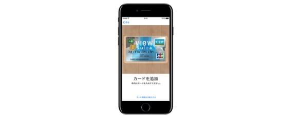 iPhoneのApple Pay(Wallet)にビューカードを追加・設定方法
