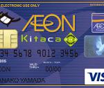 イオンカードKitaca クレジットカード