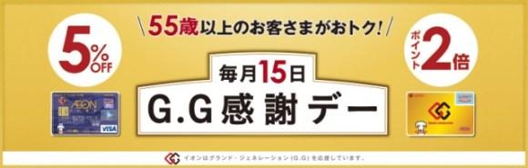 イオンG.G感謝デーは55歳以上の方が毎月15日に5%OFFとポイント2倍になるお得な日