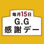 イオンG.G感謝デー
