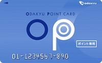 OPポイント専用カード