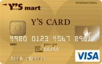 ワイズカードはゴールドカードもある