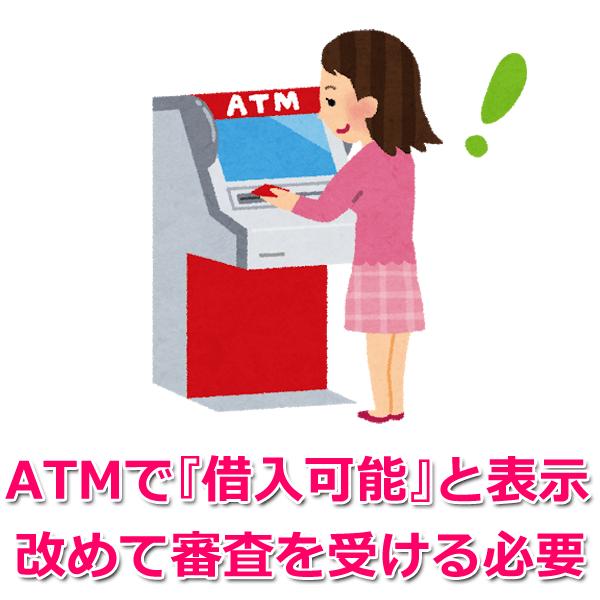 みずほ銀行カードローンをATMで申し込み