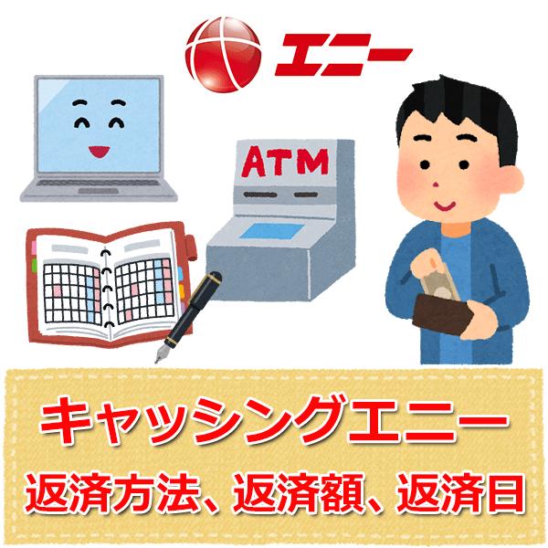 キャッシングエニーの返済方法【毎月の返済額、返済日は?】