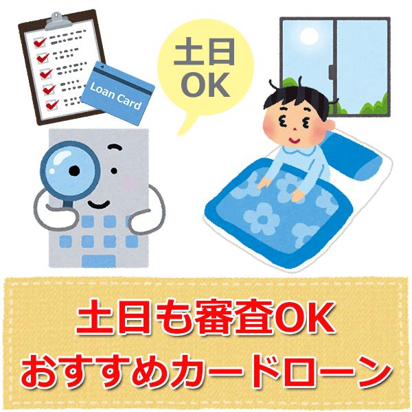 土日審査OKのおすすめカードローン【大手消費者金融4社】