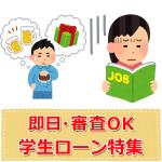 即日・簡単審査OKオススメの学生ローン