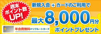 リクルートカード入会キャンペーン特典ポイント