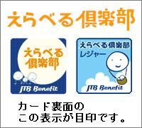 JTB旅カードのえらべる倶楽部