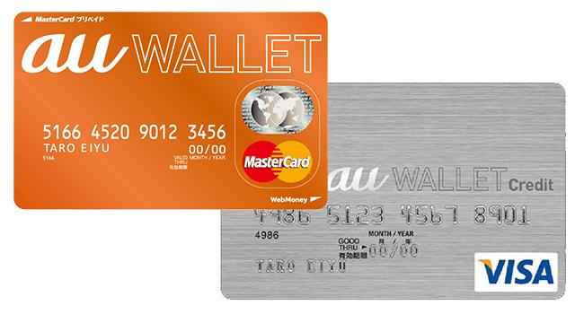 クレジットカード おすすめ au