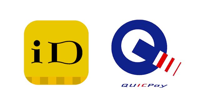 iD QUICPay