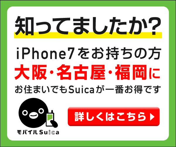 【交通系ICカード】大阪・名古屋・福岡でSuicaを使うと3倍お得な理由