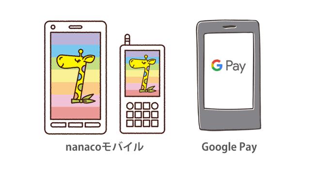 モバイルnanaco Google Pay