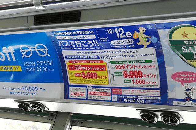nimocaを使ってバスで行こう
