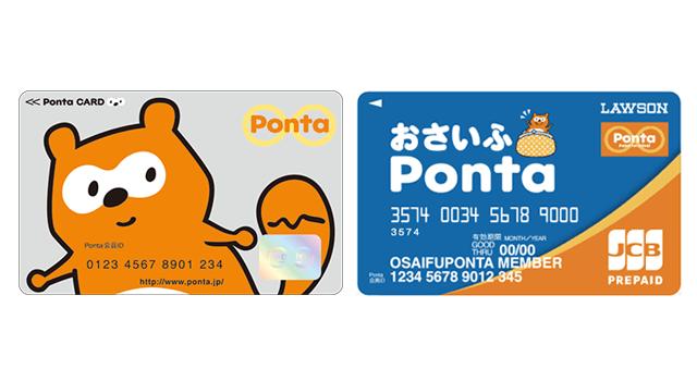 Pontaカード おさいふPonta