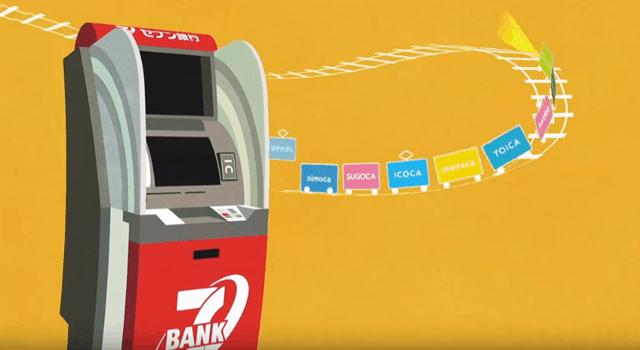セブン銀行ATMからチャージ