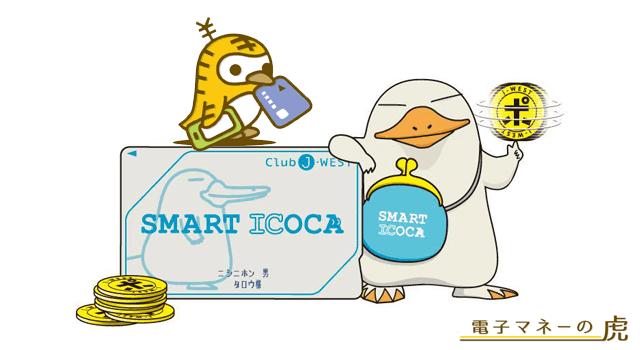 電子マネーとSMART ICOCA