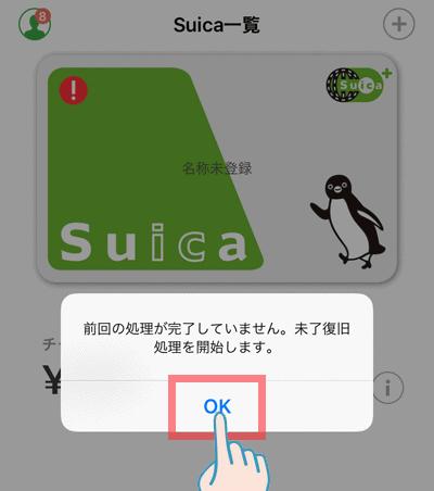 Suicaアプリ【前回の処理が完了していません】