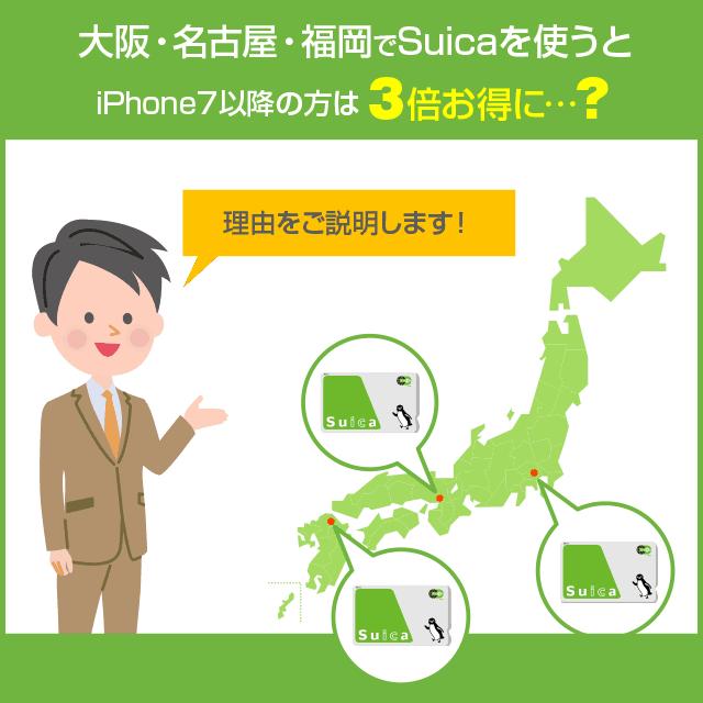 大阪・名古屋・福岡でSuicaを使う