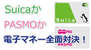 SuicaとPASMOで迷ったら?どちらを選ぶべきか比較してみました