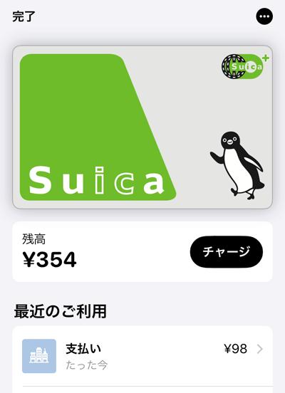 Suica(最近のご利用)