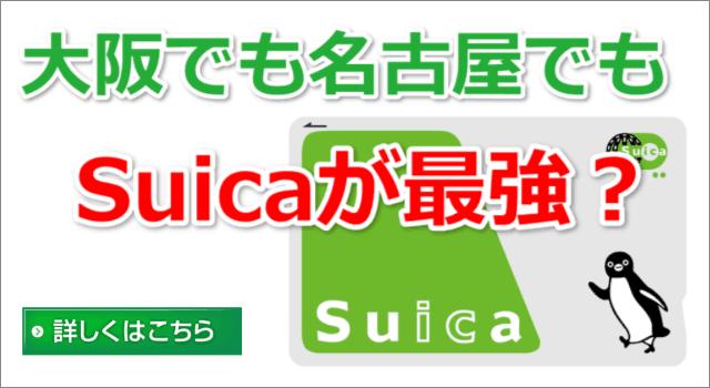 交通系icカード全国相互利用で電子マネーSuicaが最強と言える理由