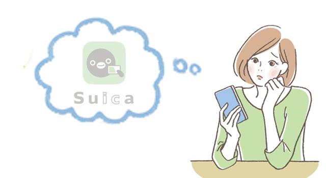 Suicaアプリが再発行できない時の対処法