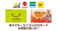 ユニコカードとUCSカードを比較