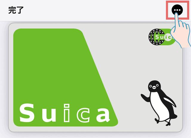 Walletアプリ(Suica)の右上