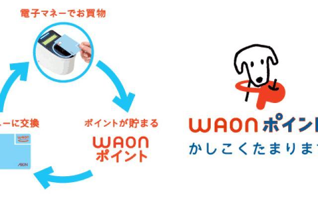 WAONポイント